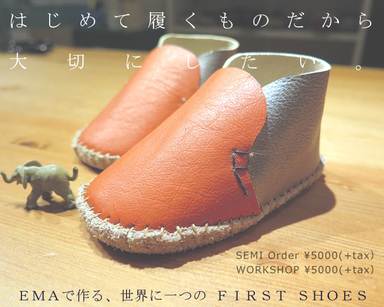 first-shoes_r1_c1