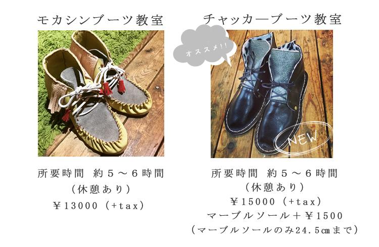 workshop_shoes_3