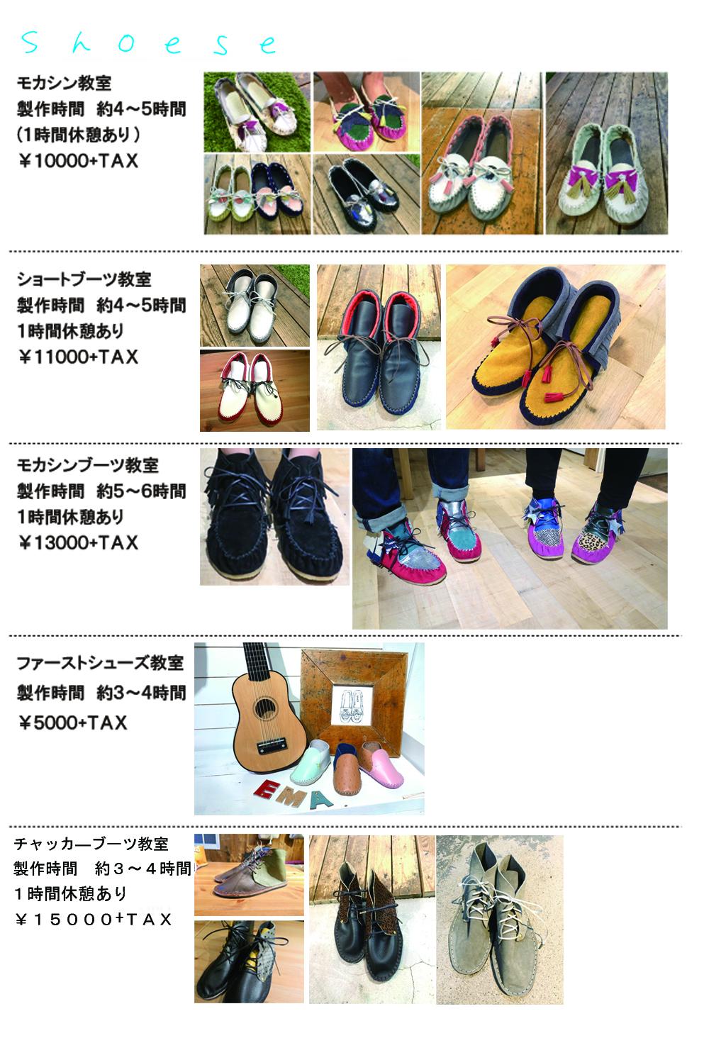 教室靴のコピー